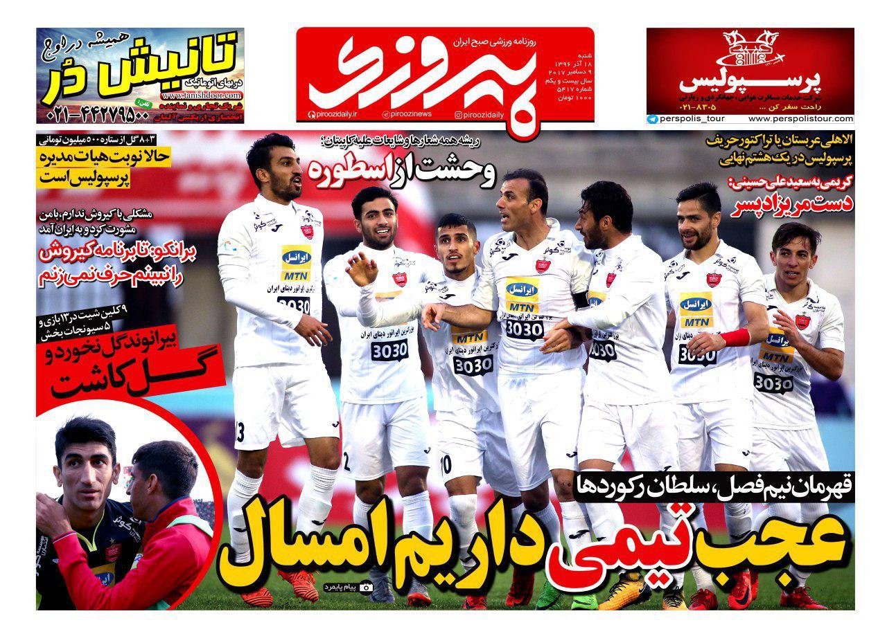 روزنامههای ورزشی هجدهم آذرماه