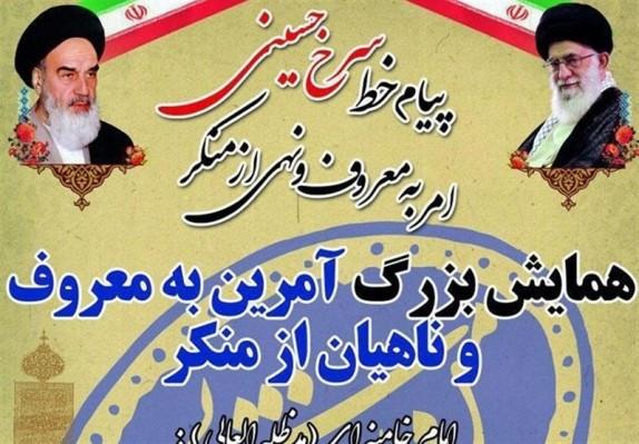 باشگاه خبرنگاران -همایش بزرگ آمران به معروف و ناهیان از منکر در بوشهر برگزار میشود