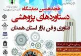باشگاه خبرنگاران -ارائه دستاوردهای پژوهشی آموزش و پرورش استان همدان