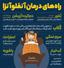باشگاه خبرنگاران - راههای ساده و موثر درمان آنفلوآنزا