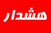 باشگاه خبرنگاران -هشدار شرکت آبفار زنجان برای جلوگیری از یخ زدگی تاسیسات آبرسانی در روستاها