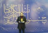 باشگاه خبرنگاران -کسب رتبه اول جشنواره ملی قرآن و عترت توسط معلم ملایری