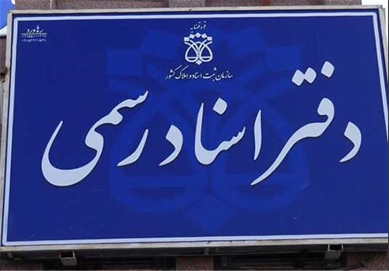 آدرس دقیق دفاتر اسناد رسمی تهران + شماره تلفن
