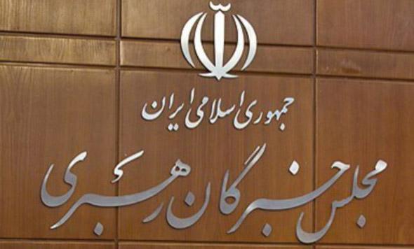 باشگاه خبرنگاران -مجلس خبرگان رهبری، اقدام اخیر رئیس جهور آمریکا را محکوم کرد