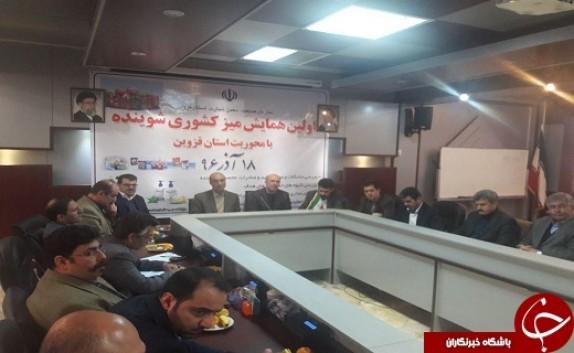 باشگاه خبرنگاران - اولین همایش میز شوینده در قزوین