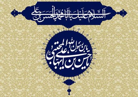 متن صلح نامه امام حسن مجتبی (ع)