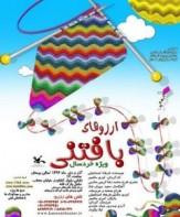 باشگاه خبرنگاران -اجرای نمایش آرزوهای بافتنی در همدان