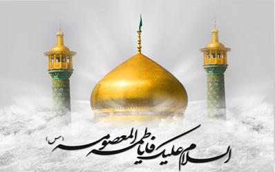 Image result for حضرت معصومه قم