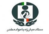 باشگاه خبرنگاران -مناطق آلوده توسط فرمانداران تعیین تکلیف شوند