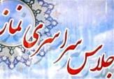 باشگاه خبرنگاران -سومین اجلاس نماز استان بوشهر ۲۲ آذرماه برگزار میشود