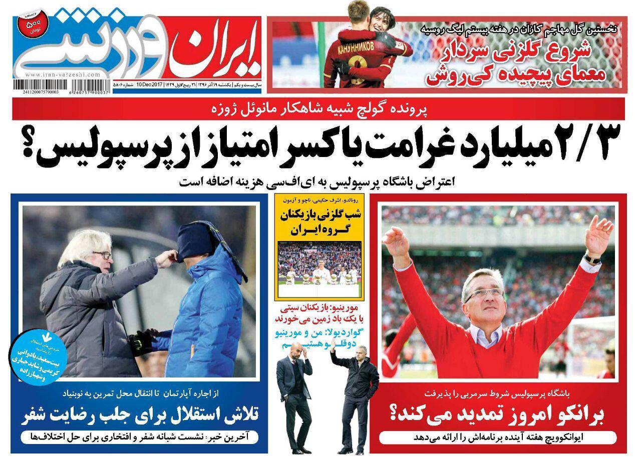 روزنامههای ورزشی نوزدهم آذرماه