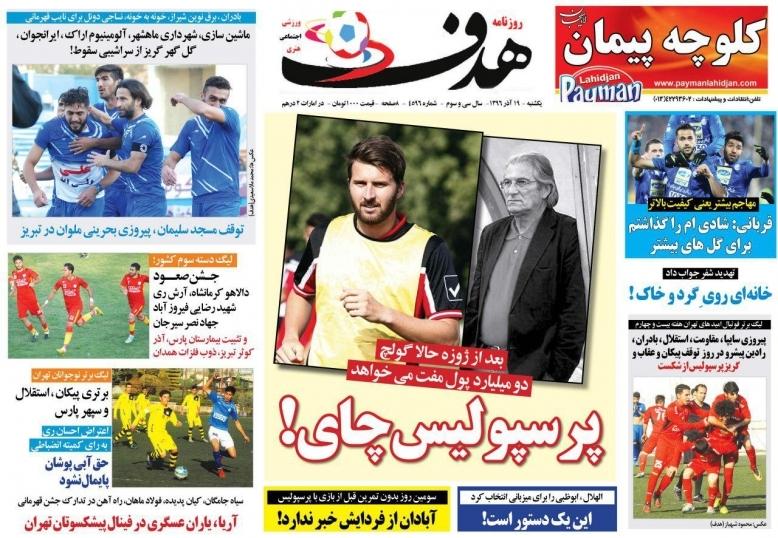 غرامت میلیاردی یا کسر امتیاز ار پرسپولیس/ اتحاد فدراسیون و نمایندگان ایران در جدال با AFC