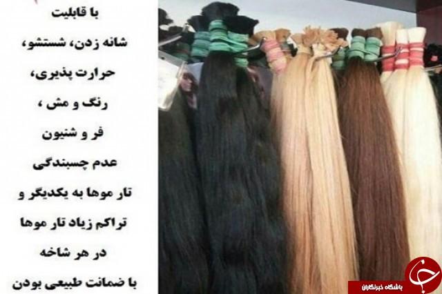 قیمتهای میلیونی برای موهای طبیعی در بازار +تصاویر