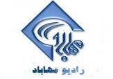 باشگاه خبرنگاران -جدول پخش برنامه های رادیو مهاباد