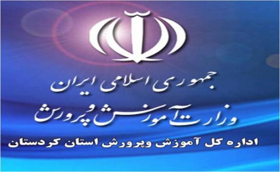 باشگاه خبرنگاران -کسب رتبه اول ورزش دانش آموزی استان کردستان در منطقه یک کشور