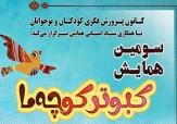 باشگاه خبرنگاران -برگزاری همایش کبوتر کوچه ما در آذربایجان غربی