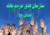 باشگاه خبرنگاران -فعالیت یکسوم سمنها استان سمنان در حوزه اجتماعی