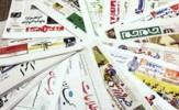 باشگاه خبرنگاران -صفحه نخست روزنامههای استان یکشنبه ۱۹ آذر