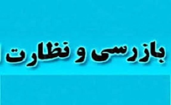 باشگاه خبرنگاران -گرانفروشی و کمفروشی، عمدهترین تخلفات صنفی در  بازار های کردستان