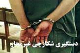 باشگاه خبرنگاران -دستگیری شکارچی غیر مجاز در بابل