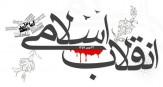 باشگاه خبرنگاران -19آذر نقطه عطف مبارزات مردم منوجان علیه رژیم پهلوی