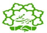 راه اندازی شورای محله در سراسر استان سمنان