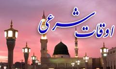 باشگاه خبرنگاران -اوقات شرعی دوشنبه 20 آذر ماه به افق اصفهان