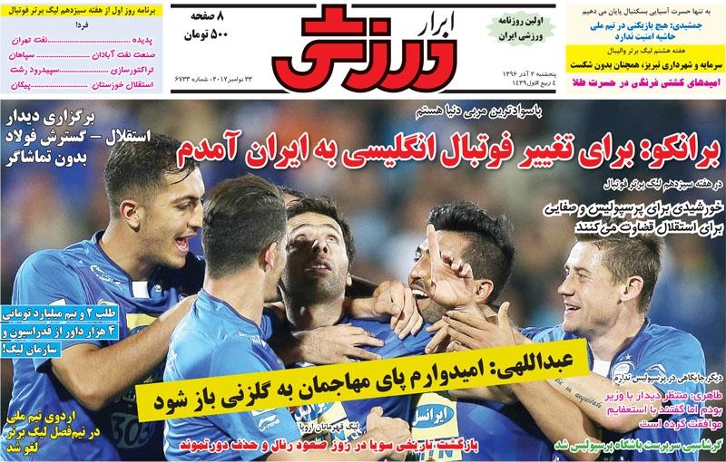 روزنامههای ورزشی دوم آذرماه