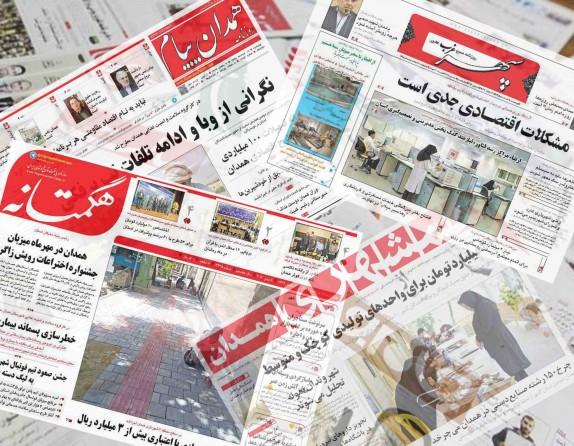 باشگاه خبرنگاران -از معطل ماندن پروژه های زیرساختی استان تا کوچ کردن مشاغل مزاحم از شهر