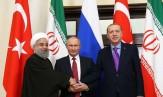 نشست سهجانبه ایران، روسیه و ترکیه در سوچی پاسخ قوی به طرحهای تجزیهای آمریکا بود