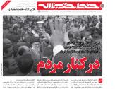 باشگاه خبرنگاران -خط حزبالله 109 / در کنار مردم