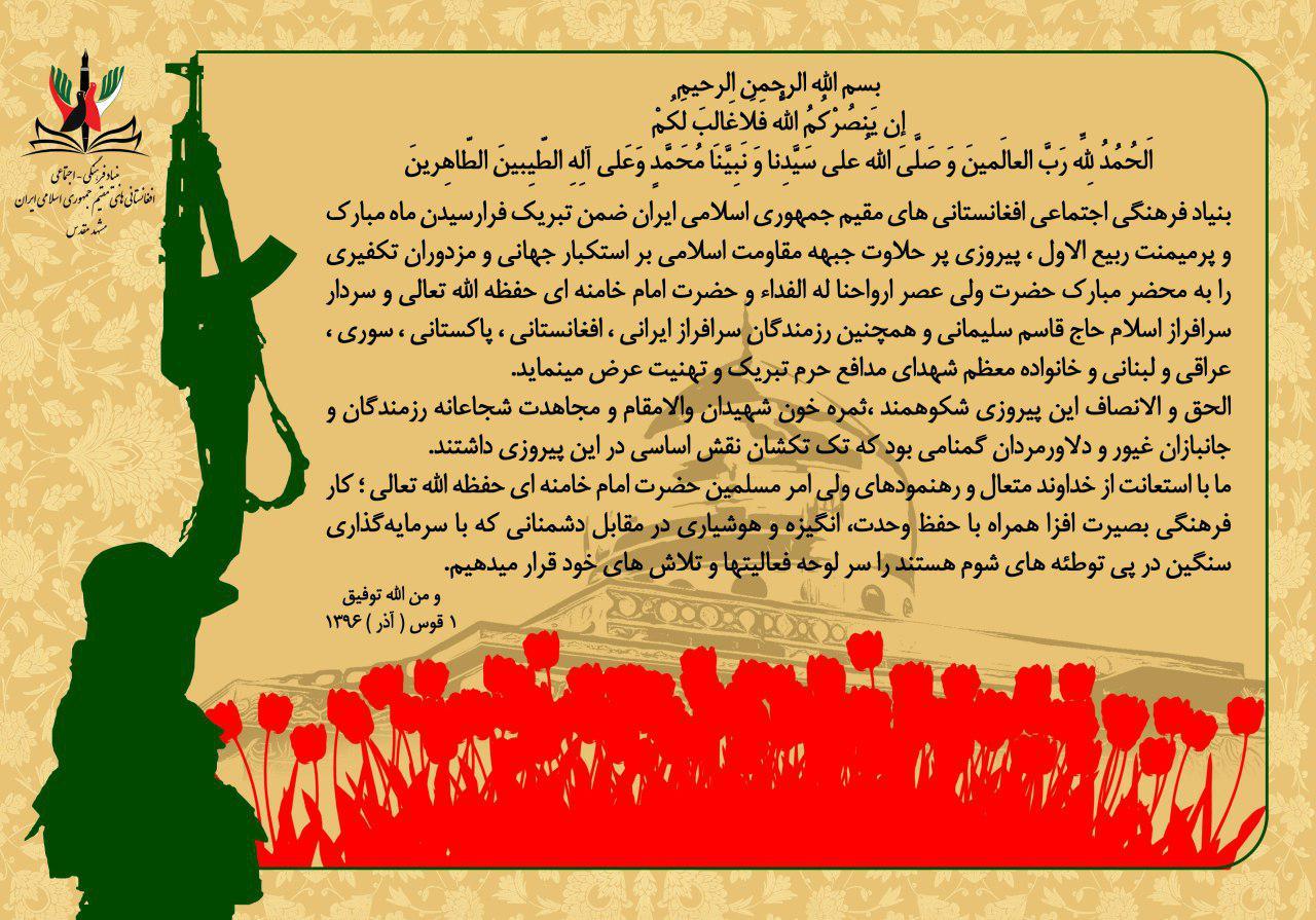 بیانیه «بنیاد فرهنگی اجتماعی افغانستانی های مقیم ایران» به مناسبت شکست داعش