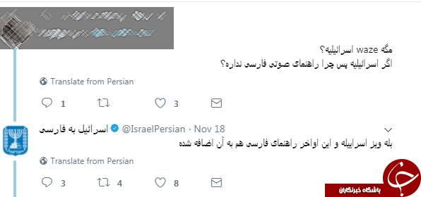 نفوذیهای تل آویو در خیابانهای تهران /