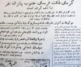 باشگاه خبرنگاران -رکوردی که در گینس ثبت نشد! +عکس روزنامه