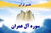 تفسیر آیات33-34 سوره آل عمران