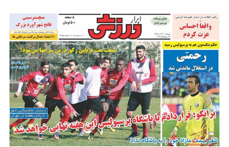 روزنامه ابرار ورزشی - 20 آذر