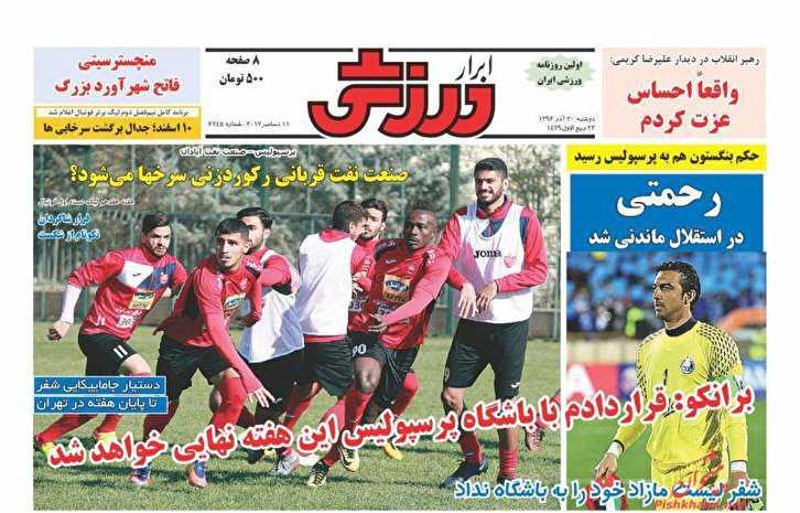 باشگاه خبرنگاران -روزنامه ابرار ورزشی - 20 آذر