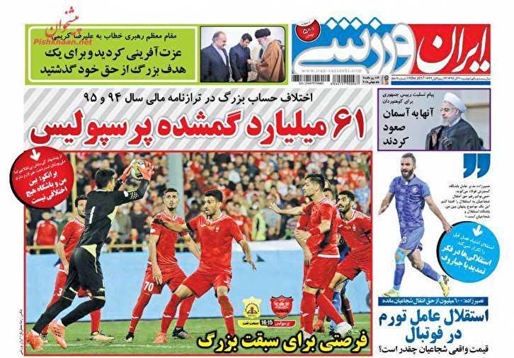 باشگاه خبرنگاران -روزنامه ایران ورزشی - 20 آذر