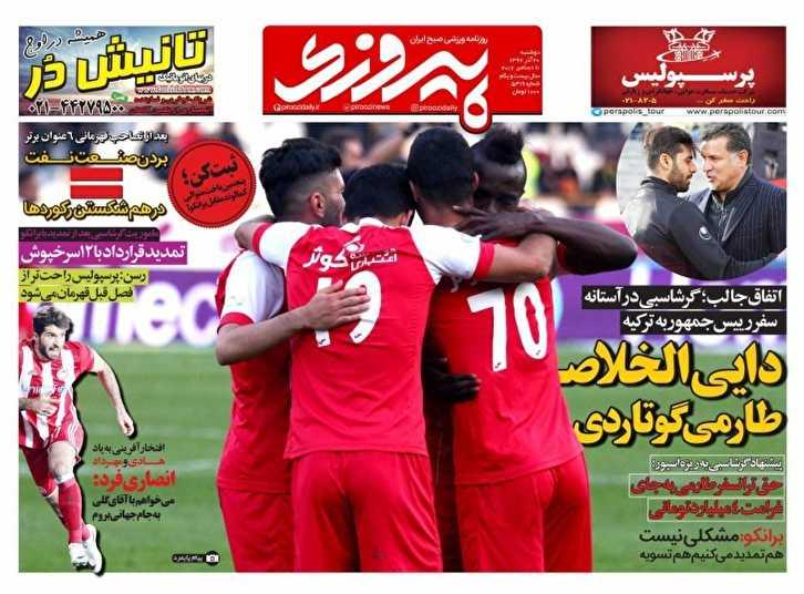 باشگاه خبرنگاران -روزنامه پیروزی - 20 آذر