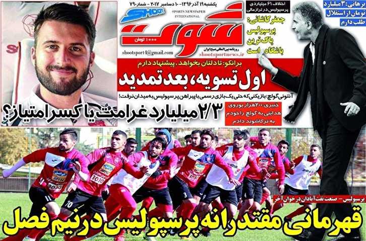 باشگاه خبرنگاران -روزنامه شوت - 20 آذر
