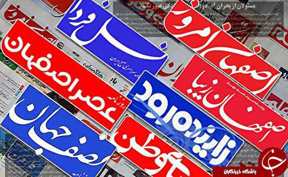 باشگاه خبرنگاران -صفحه نخست روزنامه های استان اصفهان دوشنبه 20 آذر ماه
