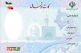 باشگاه خبرنگاران -ثبت ۱۰ درصد از ازدواجها و طلاقها در اصفهان به صورت پرسشنامه