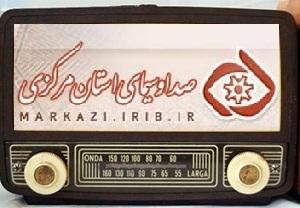 باشگاه خبرنگاران -برنامههای صدای شبکه آفتاب در بیستمین روز آذرماه ۹۶