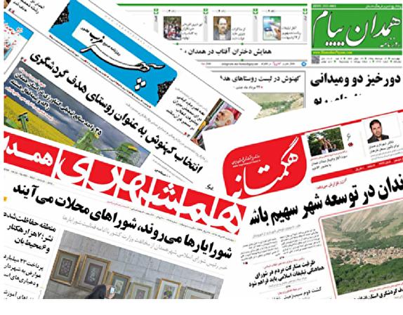 باشگاه خبرنگاران -از واگذاری بازسازی کرمانشاه به دانشگاه همدان تا رونق کسب و کار خانگی در فضای مجازی