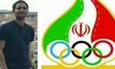 باشگاه خبرنگاران - حضور ورزشکار گیلانی در کمیسیون ورزشکاران کمیته ملی المپیک