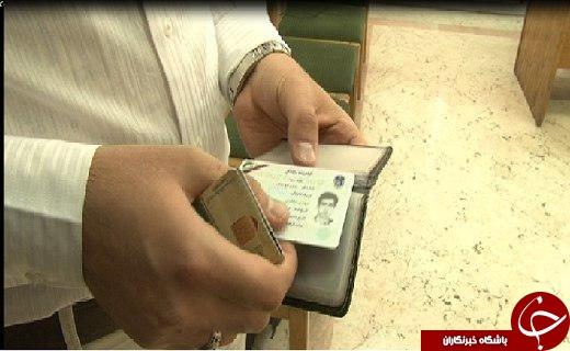 قم،استان پایلوت در طرح کارت ملی هوشمند در کشور