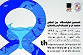 باشگاه خبرنگاران -نمایشگاه تخصصی آب و تأسیسات آبفا در اصفهان برگزار میشود
