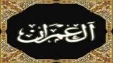 باشگاه خبرنگاران -تفسیر آیات 96-97 سوره آل عمران