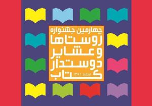 باشگاه خبرنگاران -معرفی ۱۰ روستا برگزیده چهارمین جشنواره روستاها و عشایر دوستدار کتاب