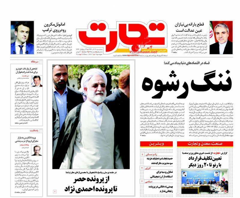 صفحه نخست روزنامههای ۲۱ آذر؛